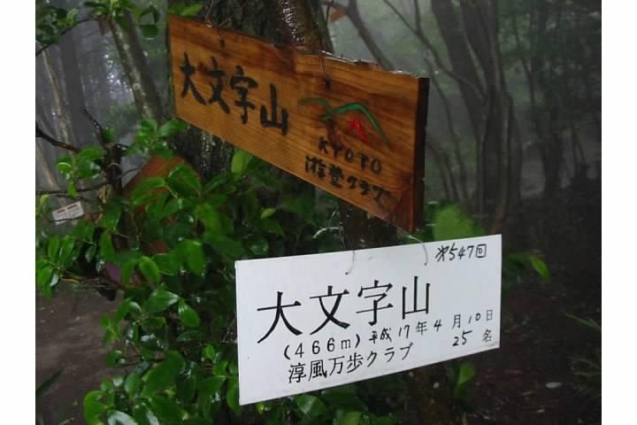Summit of Daimonji-yama